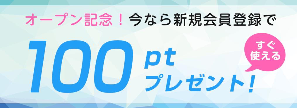 オープン記念!100ptプレゼント