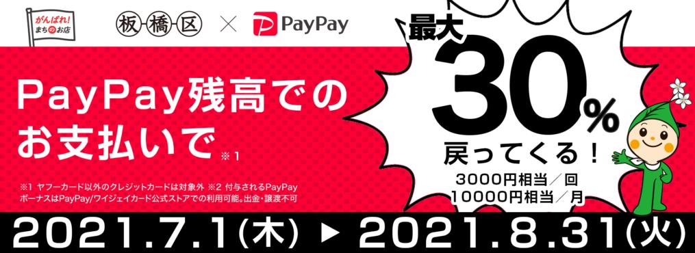 PayPay残高でのお支払いで最大30%戻ってくる!